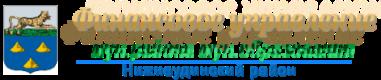 Сайт Финансового управления администрации муниципального района муниципального образования «Нижнеудинский район»