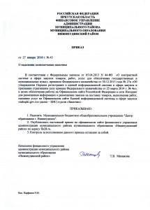 Приказ_ФУ_Полномочия заказчика  - Центр образования г. Нижнеудинск