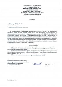 Приказ_ФУ_Полномочия заказчика Уковская средняя общеобразовательная школа