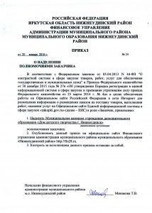 Приказ_ФУ_Полномочия заказчика_ДДТ г.Нижнеудинск